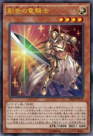 File:DragonKnightofCreation-VJMP-JP-OP.png