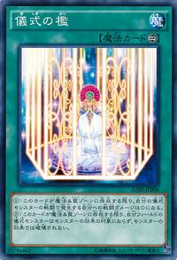 RitualCage-AT08-JP-C