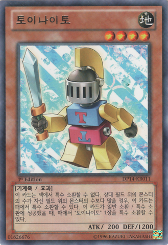 File:ToyKnight-DP14-KR-R-1E.png