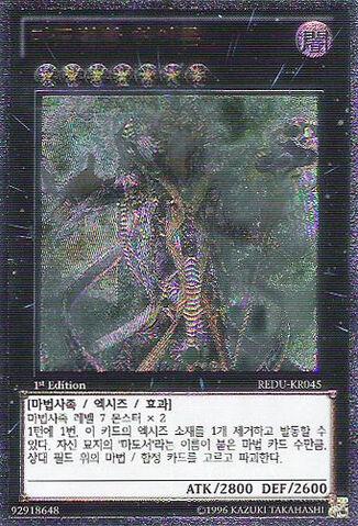 File:HierophantofProphecy-REDU-KR-UtR-1E.jpg