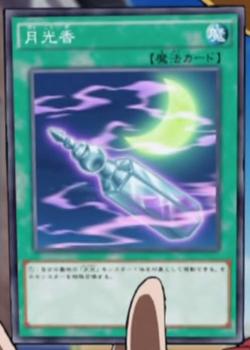 File:LunaLightPerfume-JP-Anime-AV.png