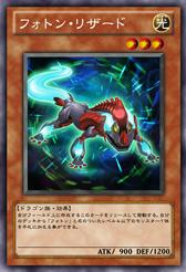 File:PhotonLizard-JP-Anime-ZX.png