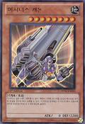 MachinaCannon-PP06-KR-UR-1E