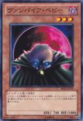 VampireBaby-BE01-JP-C