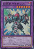 GladiatorBeastGyzarus-DE02-JP-SR