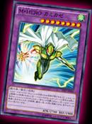 MaskedHERODivineWind-SD27-JP-OP