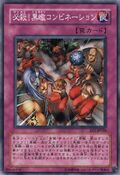 DarkScorpionCombination-EE1-JP-C