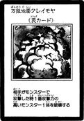WidespreadRuin-JP-Manga-5D