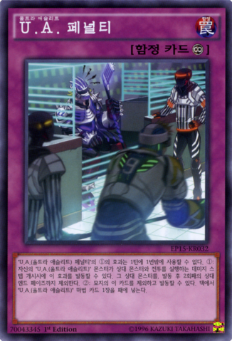 File:UAPenaltyBox-EP15-KR-C-1E.png