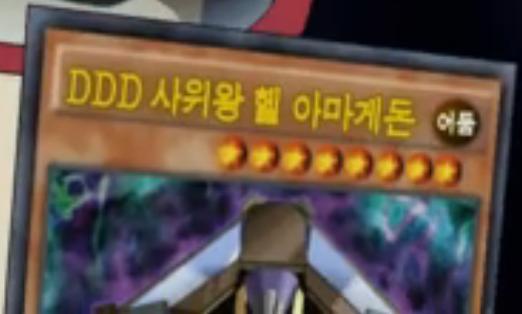 File:DDDDoomKingArmageddon-KR-Anime-AV.png