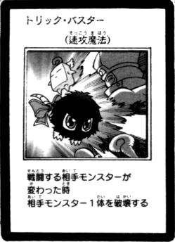 File:TrickBuster-JP-Manga-5D.png