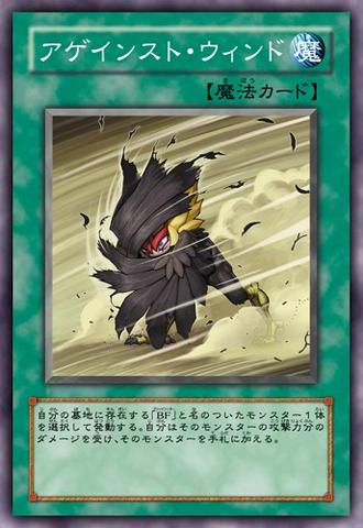 File:AgainsttheWind-JP-Anime-5D.png