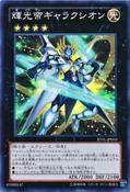StarliegeLordGalaxion-JOTL-JP-SR