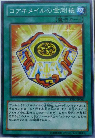 File:DiamondCoreofKoakiMeiru-PRIO-JP-OP.png