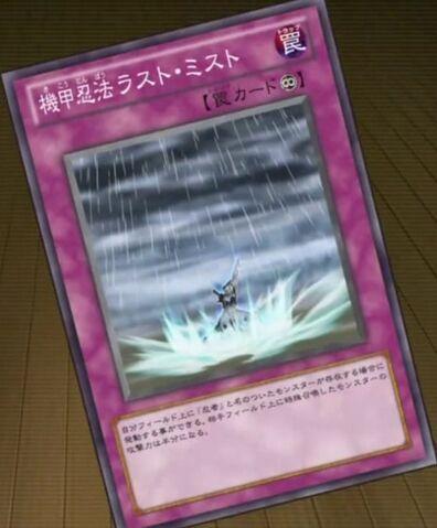File:ArmorNinjitsuArtofRustMist-JP-Anime-ZX.jpg