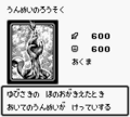 CandleofFate-DM1-JP-VG.png