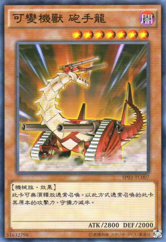 File:FusilierDragontheDualModeBeast-SP03-TC-C.png