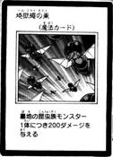 HellFlyNest-JP-Manga-5D