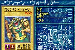File:MountainWarrior-GB8-JP-VG.png