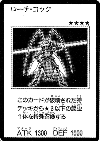 File:Roachie-JP-Manga-GX.jpg