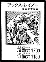 File:AxeRaider-JP-Manga-DM.png