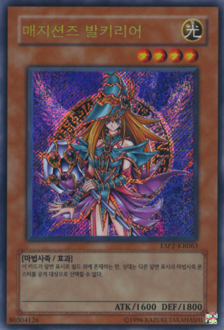File:MagiciansValkyria-ESP2-KR-ScR-UE.png