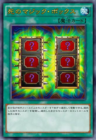 File:MysticBox-JP-Anime-AV.png