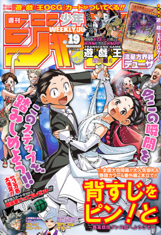 File:WJMP-2016-Issue19-Cover.png