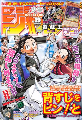 <i>Weekly Shōnen Jump</i> 2016, Issue 19
