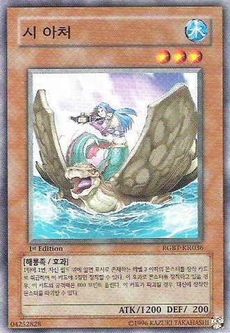 File:MermaidArcher-RGBT-KR-C-1E.jpg