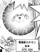 ElectrodeBeastCation-JP-Manga-ZX