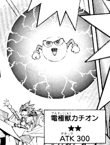 File:ElectrodeBeastCation-JP-Manga-ZX.png