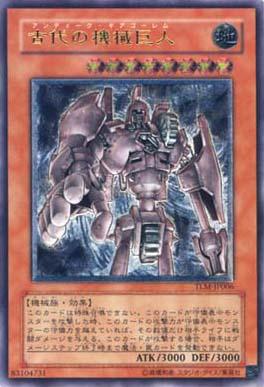 File:AncientGearGolem-TLM-JP-UtR.jpg