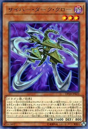 CyberdarkClaw-DP18-JP-R