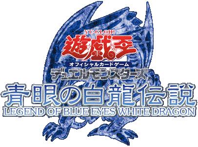 File:Legend of Blue Eyes White Dragon Japanese logo.png
