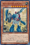 MachinaMegaform-NECH-JP-C
