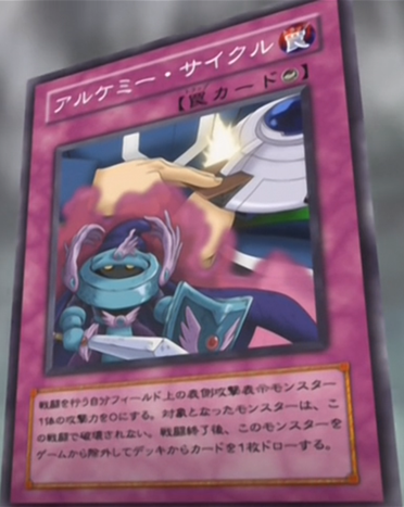 File:AlchemyCycle-JP-Anime-GX.png