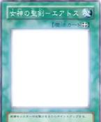 CelestialSwordEatos-JP-Anime-DM-2