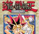 Yu-Gi-Oh! Duelist Volume 16 promotional card