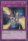 TrapStun-DE03-JP-SR