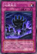 EarthboundRelease-JP-Anime-5D