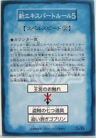 File:RuleCard5-B1-JP-C.jpg