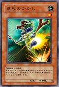 SwiftScarecrow-JP-Anime-5D