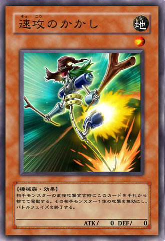 File:SwiftScarecrow-JP-Anime-5D.png