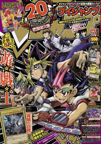 File:VJMP-2013-7-Cover.png