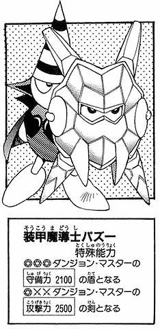 File:ArmorWizardPazoo-JP-Manga-DDM-Shield.png