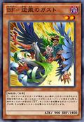 BlackwingGusttheBackblast-JP-Anime-AV
