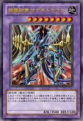 ElectromagneticMagnedragon-JP-Anime-ZX
