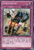 Geargiagear-LTGY-KR-C-1E