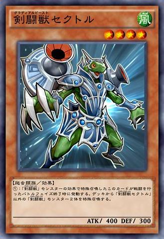File:GladiatorBeastSecutor-JP-Anime-AV.png
